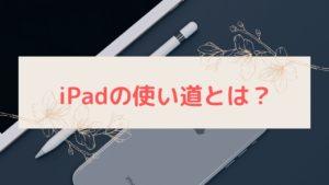 iPadの使い道とは?