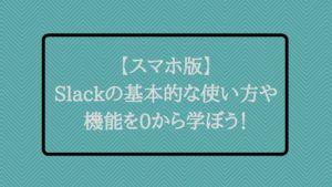 【スマホ版】Slackの基本的な使い方や機能を0から学ぼう!