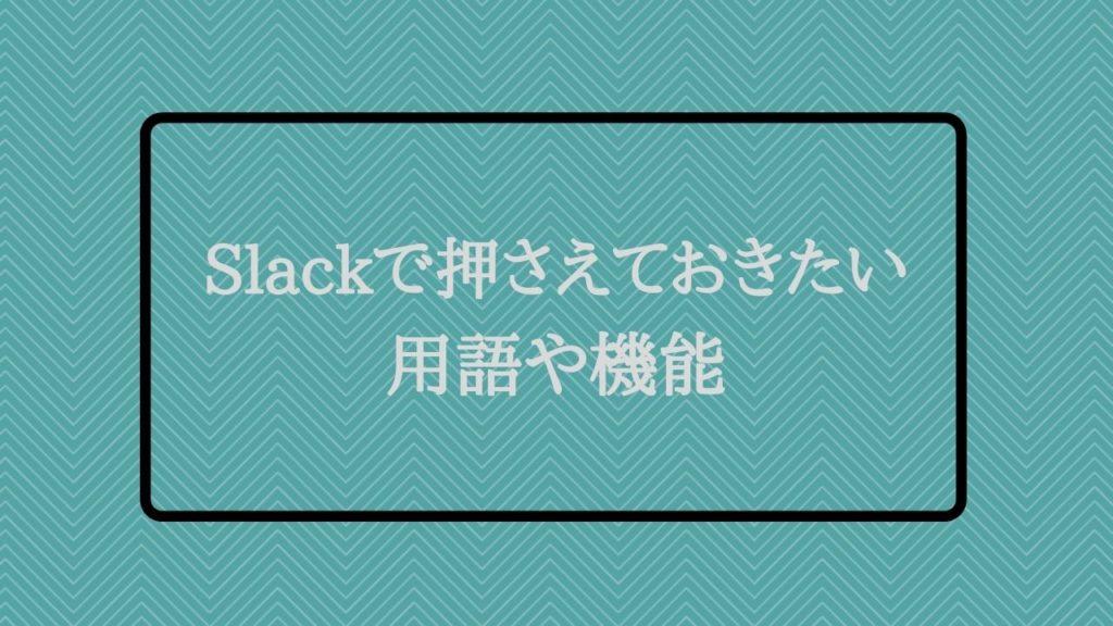 【スマホ版】Slackで押さえておきたい用語や機能
