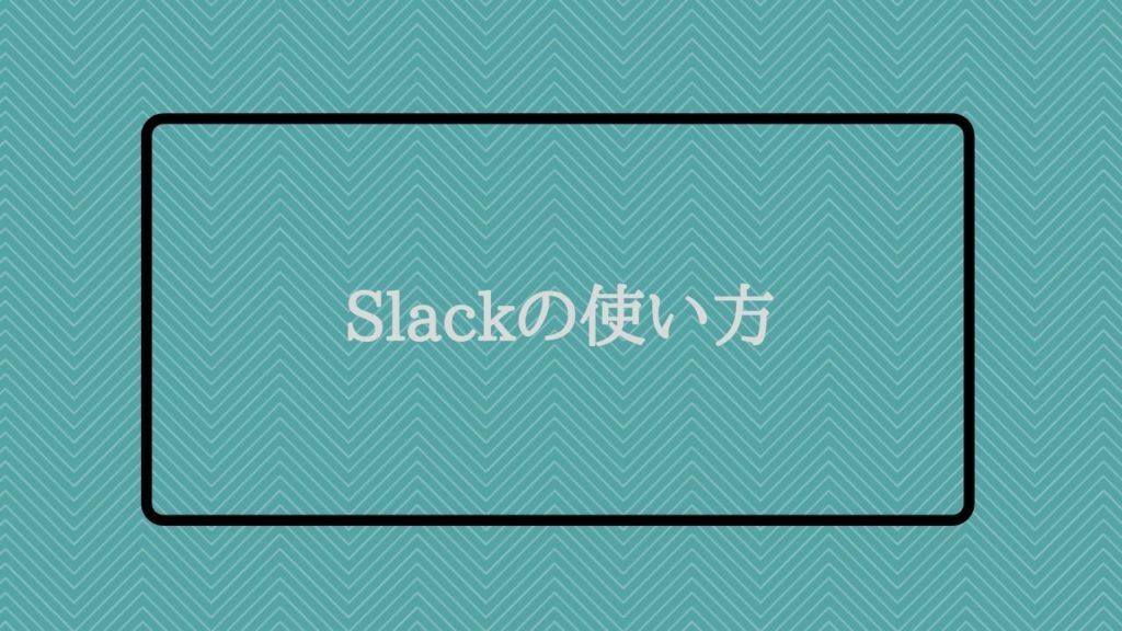 Slackの使い方