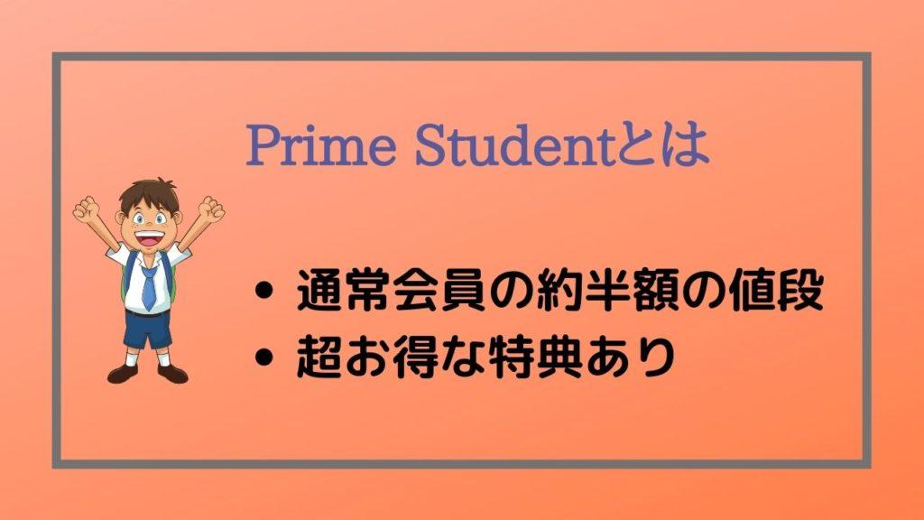 Prime studentとは