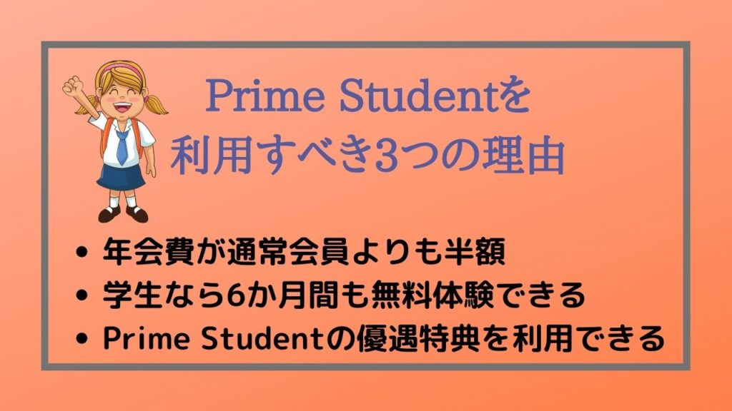 Prime Studentを利用すべき3つの理由