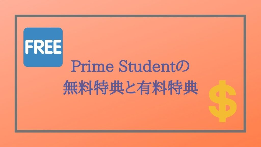 Prime studentの無料特典と有料特典