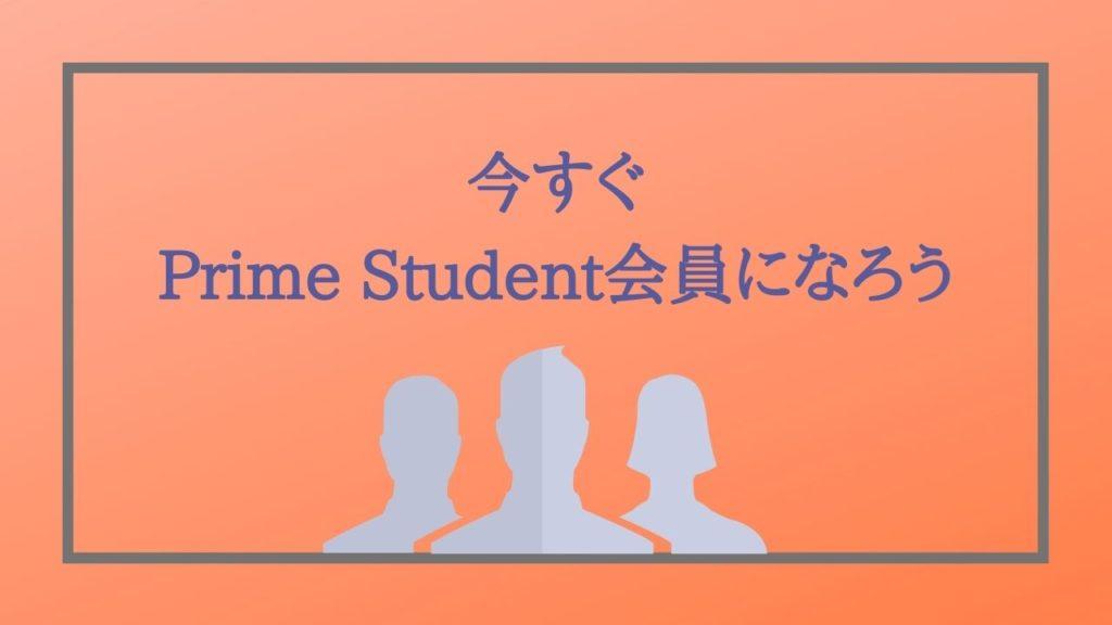 今すぐPrime student会員になろう