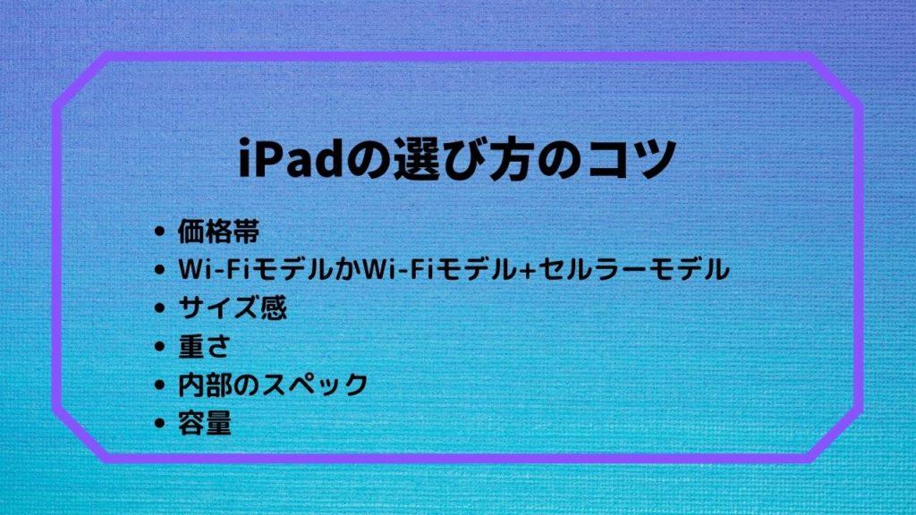 iPadの選び方のコツ