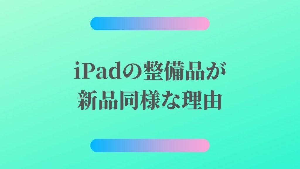 iPadの整備品が新品同様な理由