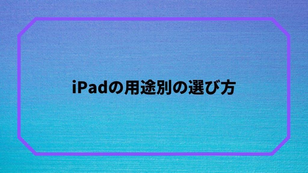 iPadの用途別の選び方