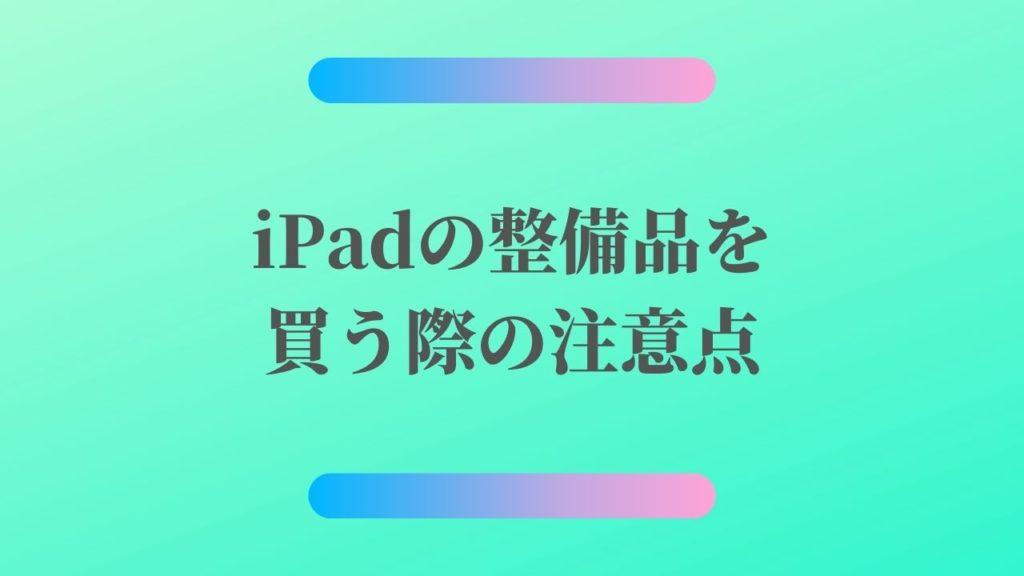 iPadの整備品を買う際の注意点