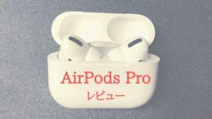 AirPods Pro レビュー アイキャッチ
