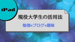 現役大学生の活用法【勉強×ブログ×趣味】
