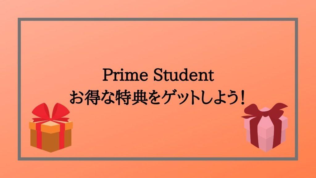 Prime Studentに登録してお得な特典をゲットしましょう!