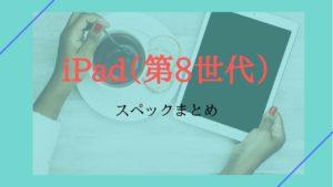 iPad(第8世代)のスペックや向いている人を解説!iPad Air(第3世代)とスペック同じなのが驚き‼