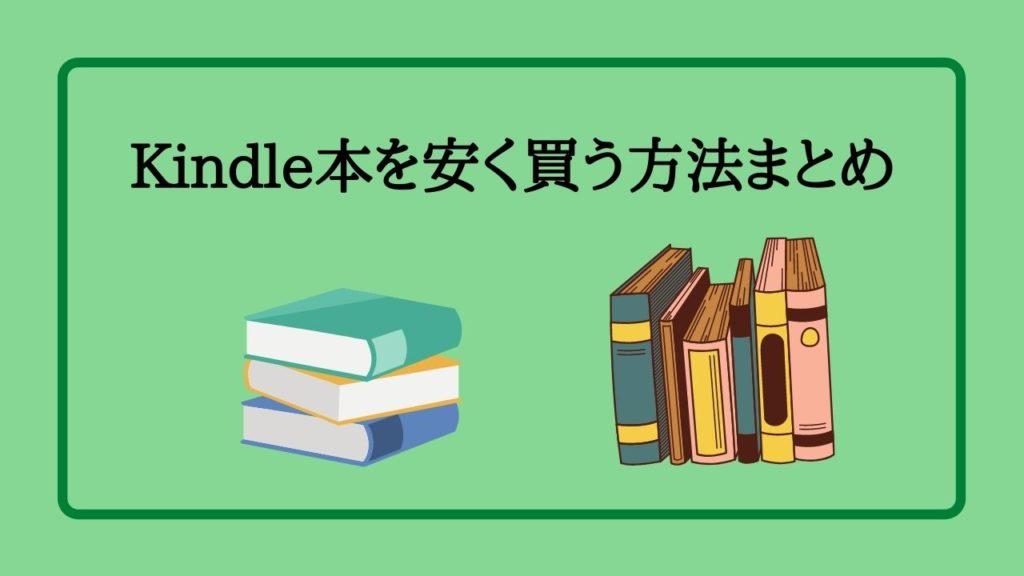 Kindle本を安く買う方法のまとめ