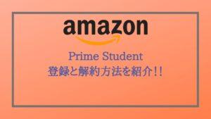 【3分でできる!】Prime Studentの登録と解約(退会)方法を紹介‼