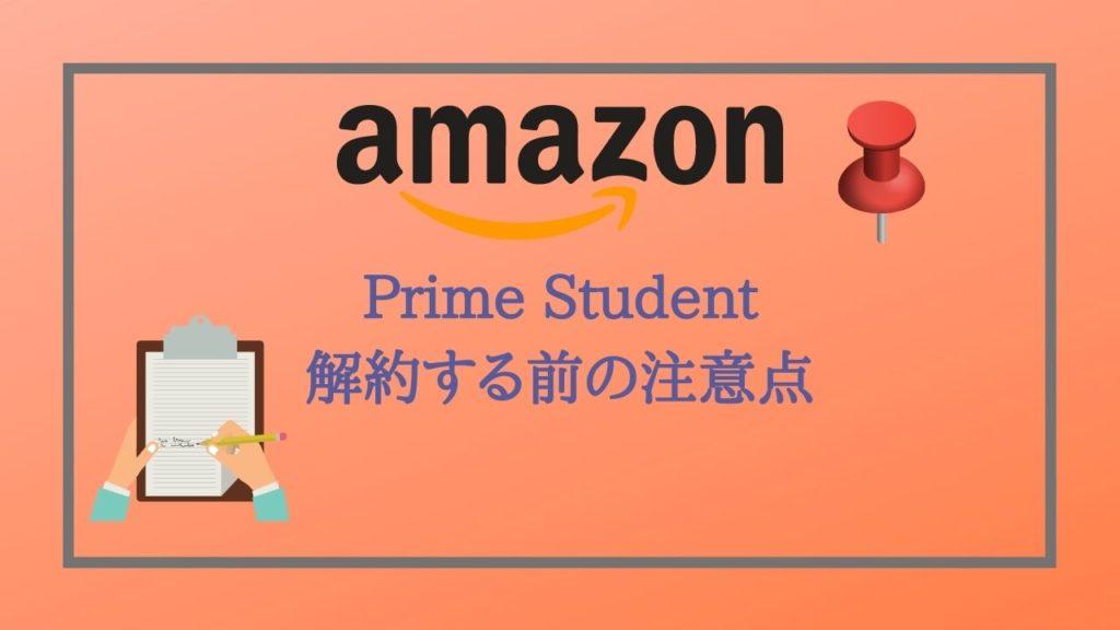 Prime Studentを解約(退会)する前の注意点