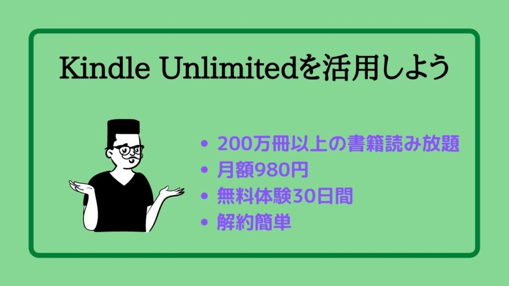 Kindle Unlimitedを活用してみよう