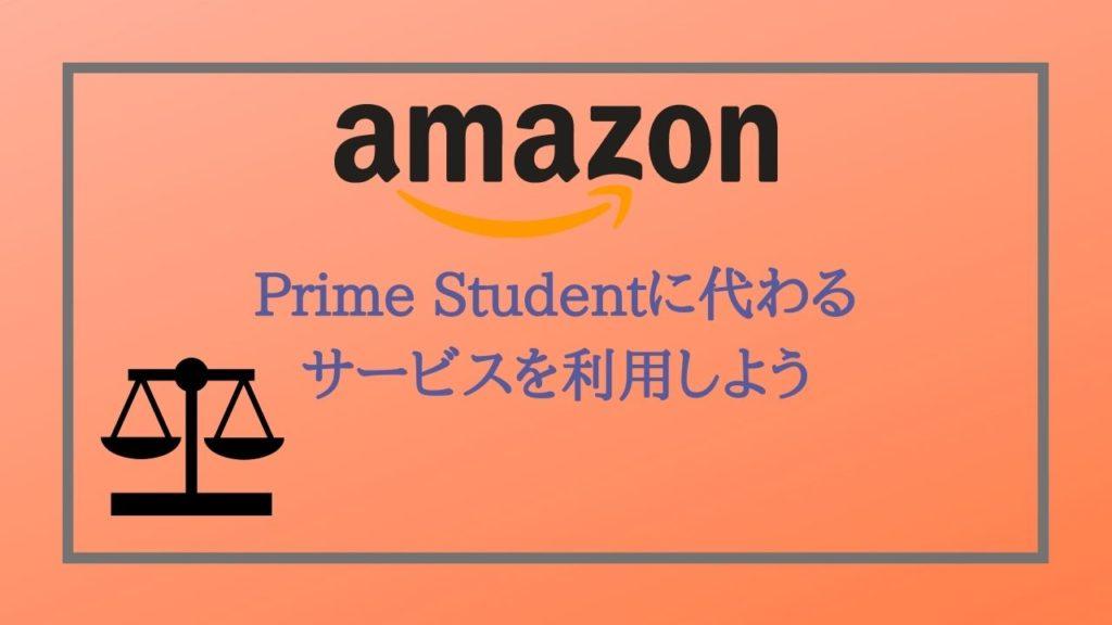 Prime Studentに代わるサービスを利用してみよう!