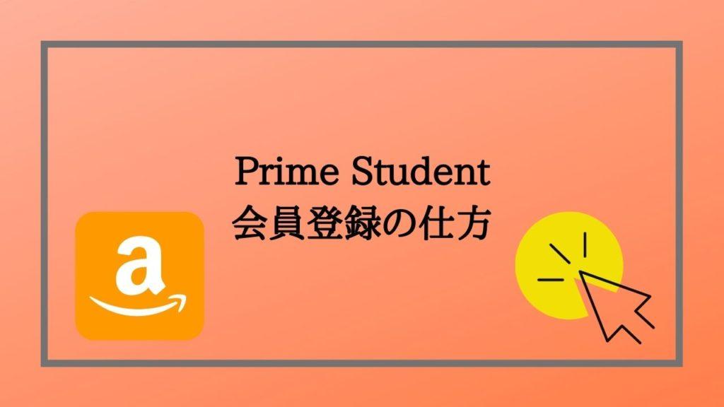 Prime Studentへの会員登録の仕方