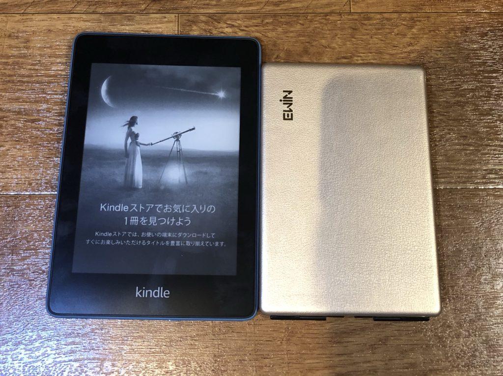 Kindleと大きさ比較