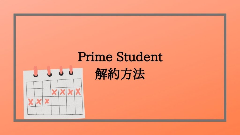 Prime Studentの解約方法