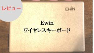 Ewinの折りたたみBluetoothキーボード