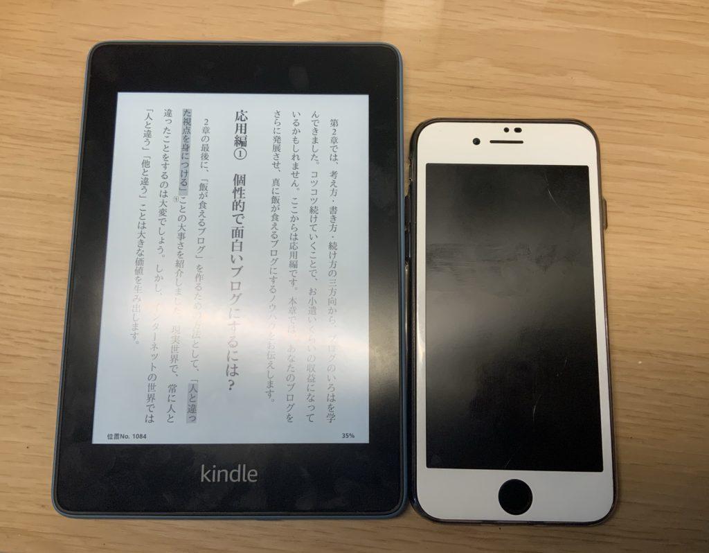 KindleとiPhone8