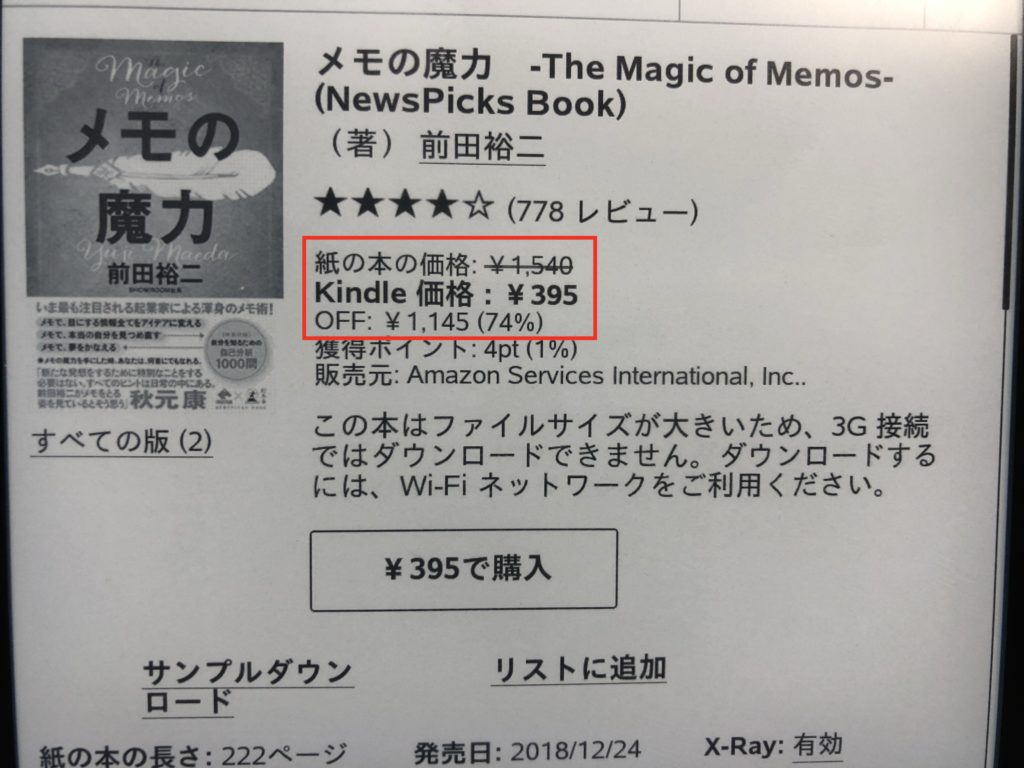 Kindle本安い