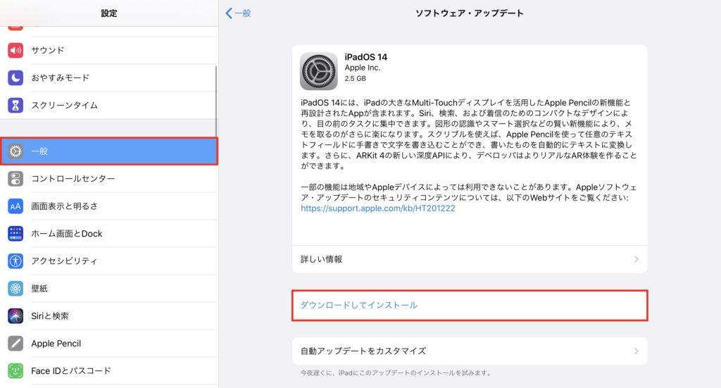 iPadOS 14をダウンロードしてインストール