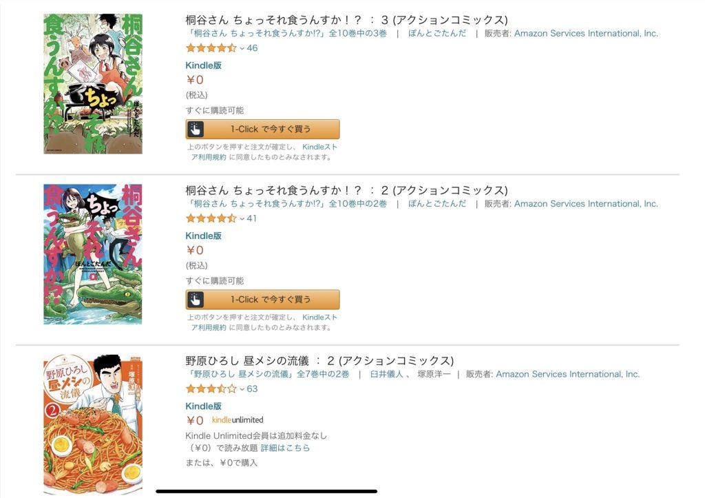 Kindle無料本