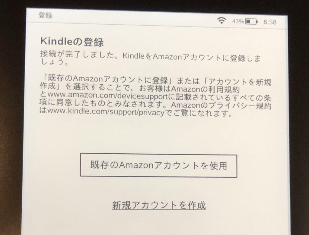 Amazonアカウント設定