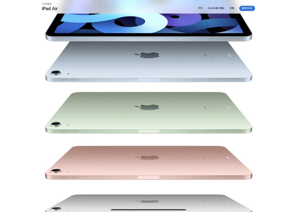 iPad Air(第4世代)は買うべきなの?