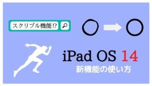 【iPad OS 14】新機能と使い方をまとめてみた!スクリブル機能がすごすぎる!