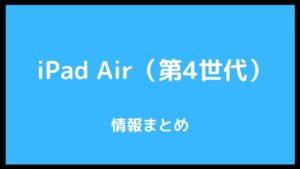 iPad Air(第4世代)のスペックや機能まとめてみた!【第3世代やiPad Proとの比較も】