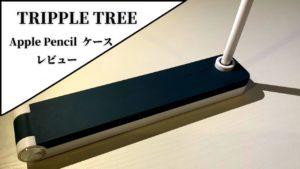 【TRIPPLE TREE】Apple Pencilケース兼ペン立てレビュー!スタイリッシュで収納力抜群!