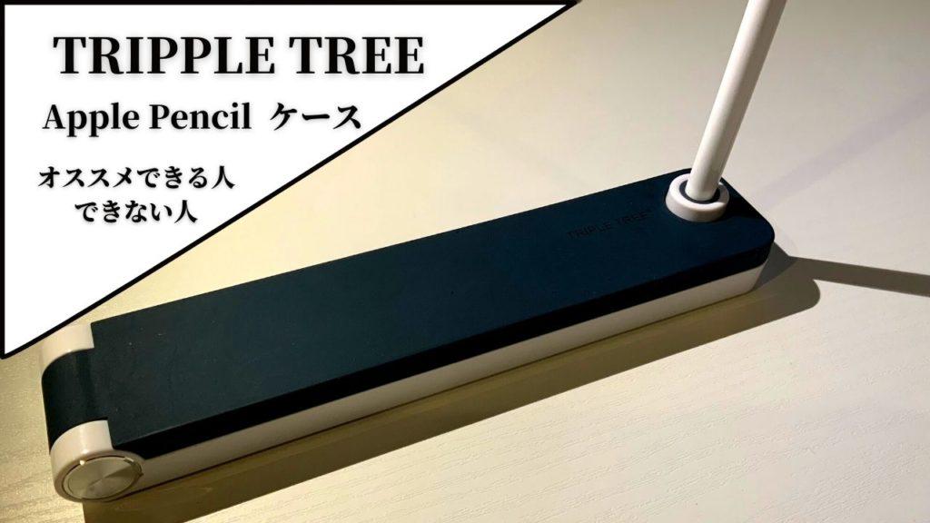 【TRIPPLE TREE】Apple Pencilケース兼ペン立てをオススメできる人・できない人