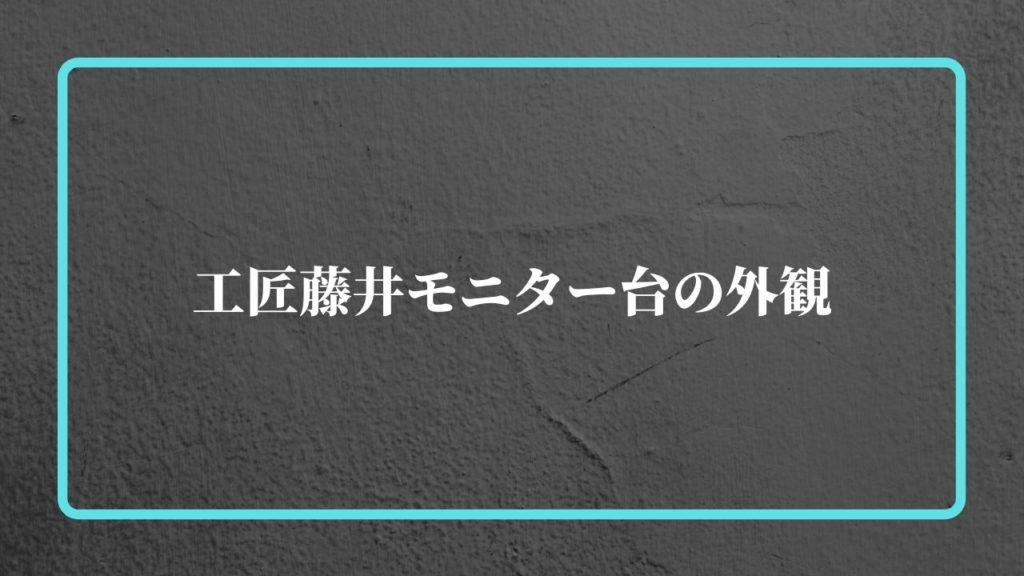 工匠藤井モニター台の外観