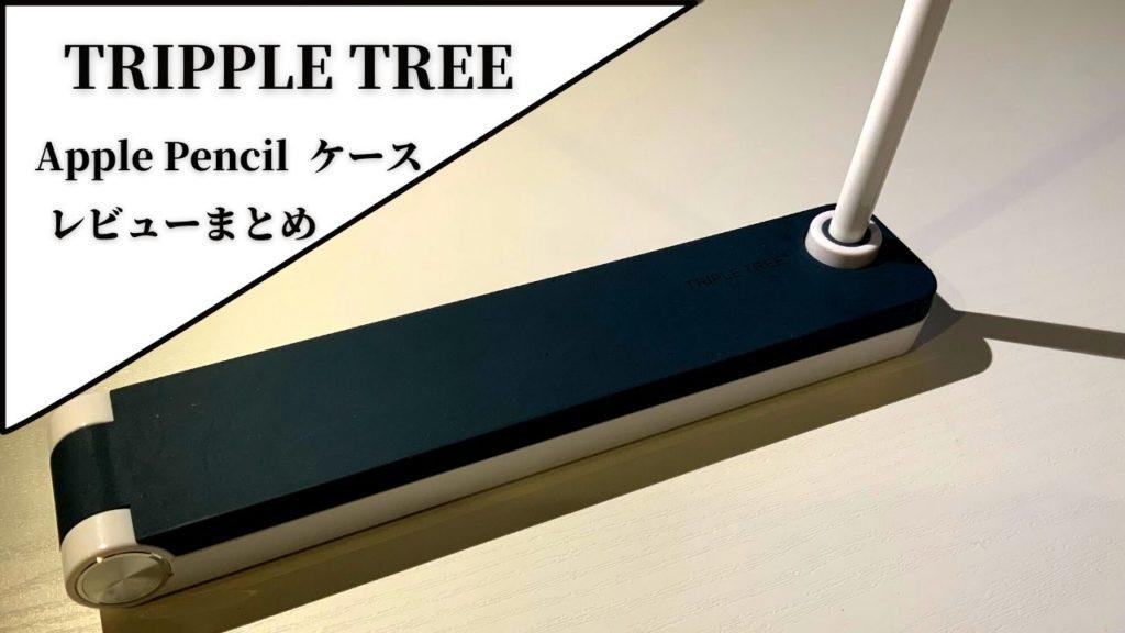 【TRIPPLE TREE】Apple Pencilケース兼ペン立てのレビューまとめ