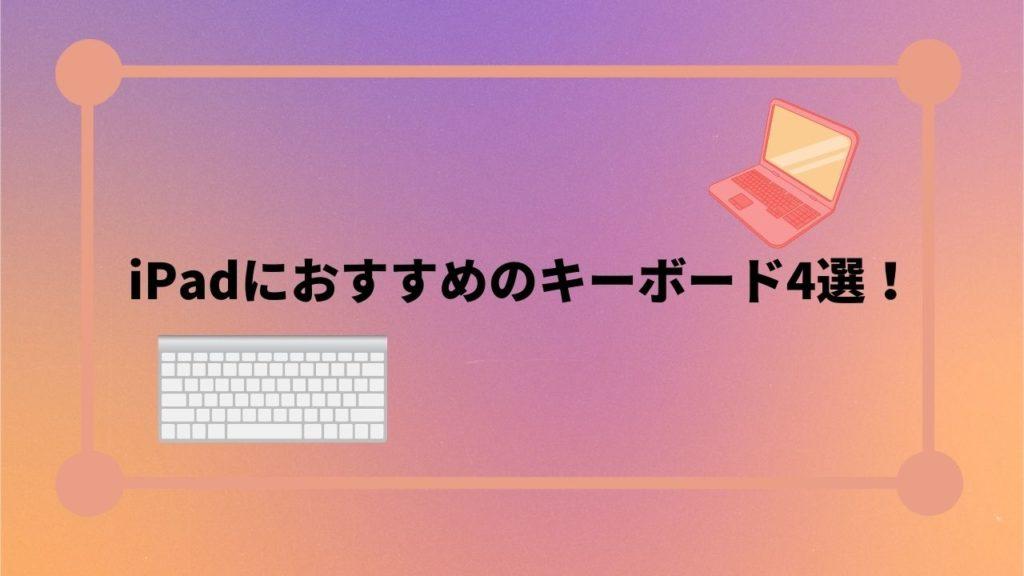 iPadにおすすめのキーボード4選!