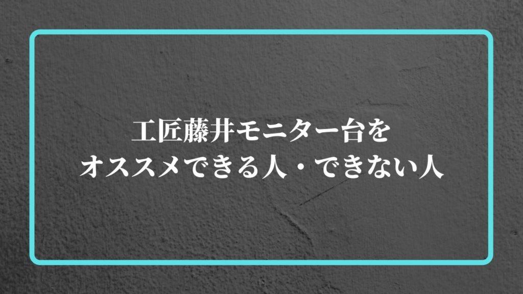 工匠藤井モニター台をオススメできる人・できない人