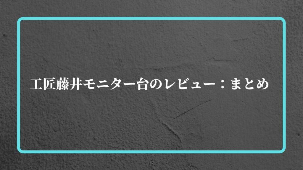 工匠藤井モニター台のレビュー:まとめ