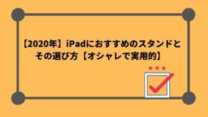 【2020年】iPadにおすすめのスタンドとその選び方【オシャレで実用的】