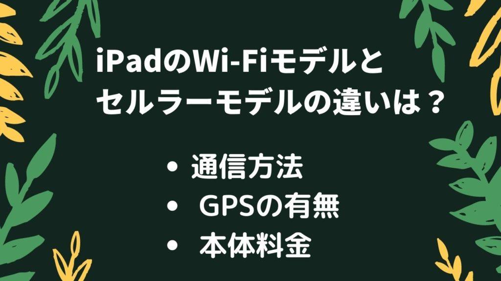 iPadのWi-Fiモデルとセルラーモデルの違いは?