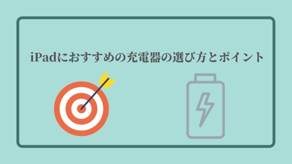 iPadにおすすめの充電器の選び方とポイント