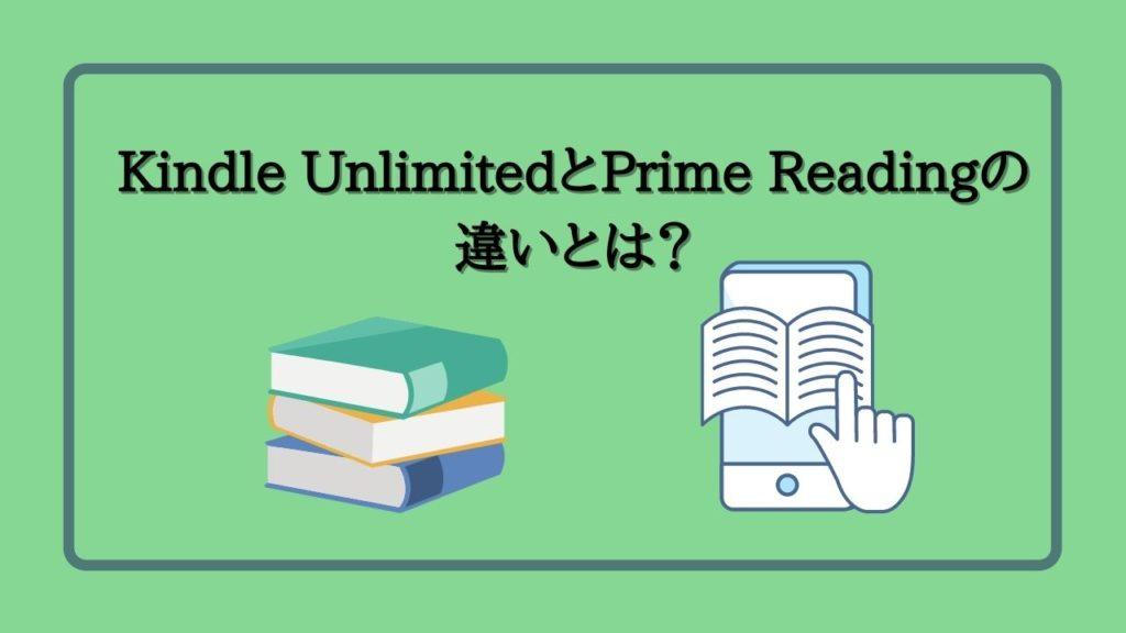 Kindle UnlimitedとPrime Readingの違いとは?