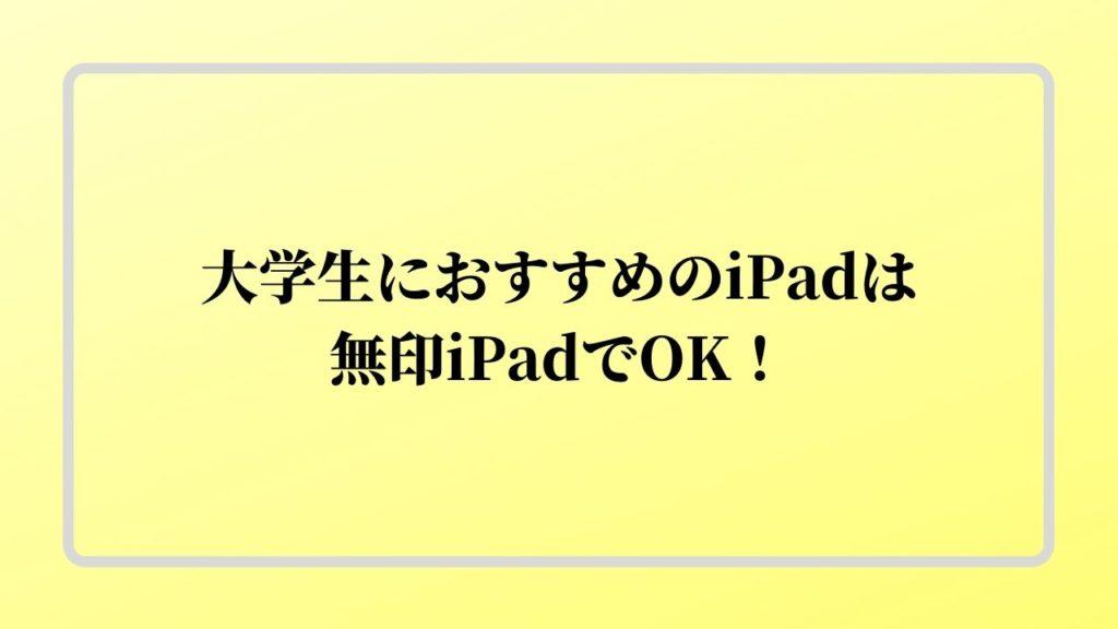 大学生におすすめのiPadは無印iPadでOK!
