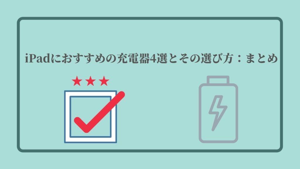 iPadにおすすめの充電器4選とその選び方:まとめ