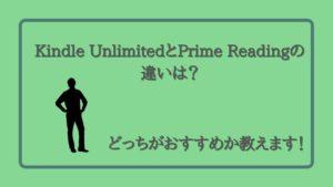 【徹底比較】Kindle UnlimitedとPrime Readingの違いは?どっちがおすすめか教えます!