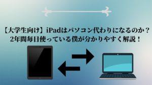 【大学生向け】iPadはパソコン代わりになるのか?2年間毎日使っている僕が分かりやすく解説!