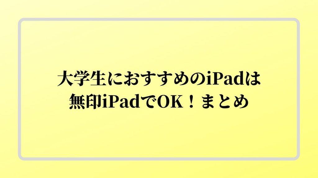 大学生におすすめのiPadは無印iPadでOK!まとめ