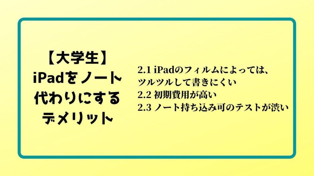 【大学生】iPadをノート代わりにするデメリット